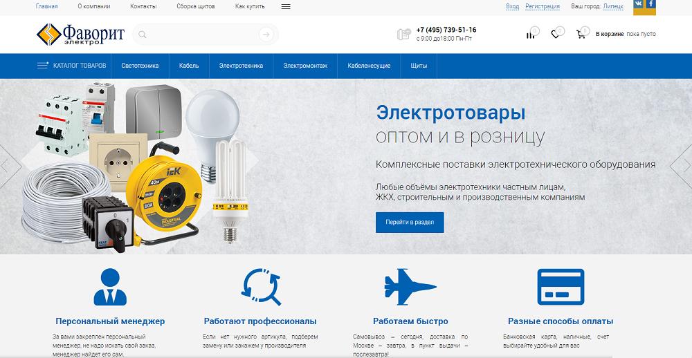 сайт компании Фаворит Электро