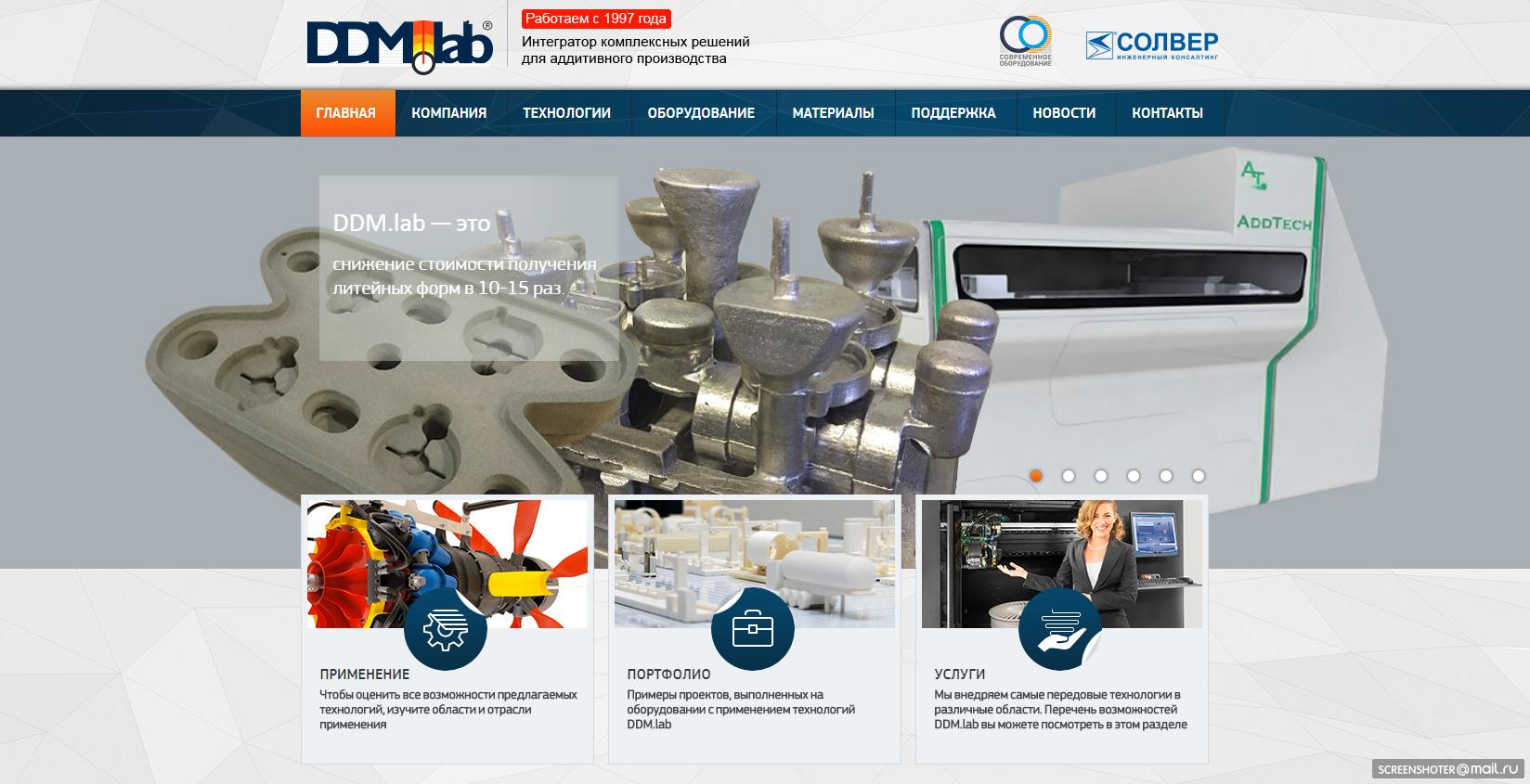 сайт DDM Lab